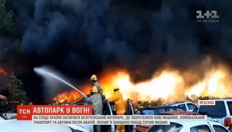 На востоке Мексики загорелся огромный склад машин