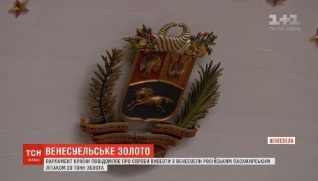 Парламент Венесуэлы сообщает о попытках РФ вывезти их территории 20 тонн золота