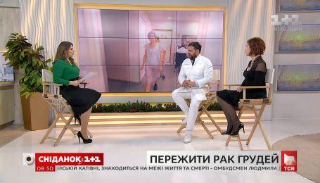 Жизнь после рака груди существует - разговор с врачом Валихновским и его пациенткой