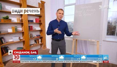 """Почему красивого """"вида"""" из окна не бывает - Экспресс-урок украинского языка"""