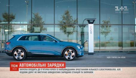 Україна увійшла до п'ятірки лідерів за темпами електромобілізації