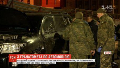 Доказательства и криминал: что известно о выстреле из гранатомета во внедорожник в Днепре
