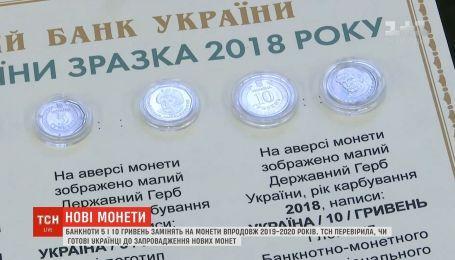 НБУ припиняє друкувати паперові гроші номіналом від 1 до 10 гривень