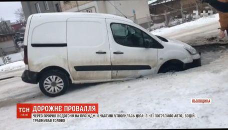 Через прорив водогону машина провалилася під асфальт на Львівщині