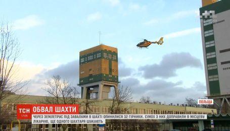 Обвал шахты в Польше: под завалами оказались 32 горняка