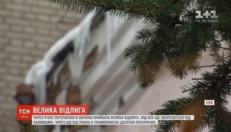 Из-за резкого потепления в Украину пришла оттепель