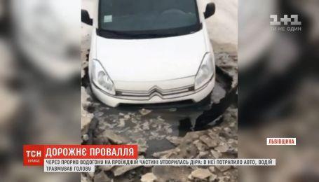 На Львівщині через прорив водогону автівка провалилася під асфальт