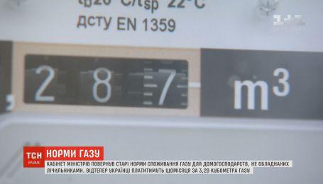 Деньги за газ: как будут платить украинцы за платежками после вмешательства Кабмина