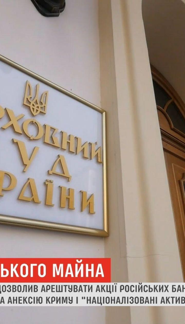 Верховный суд Украины разрешил арестовать активы российских банков