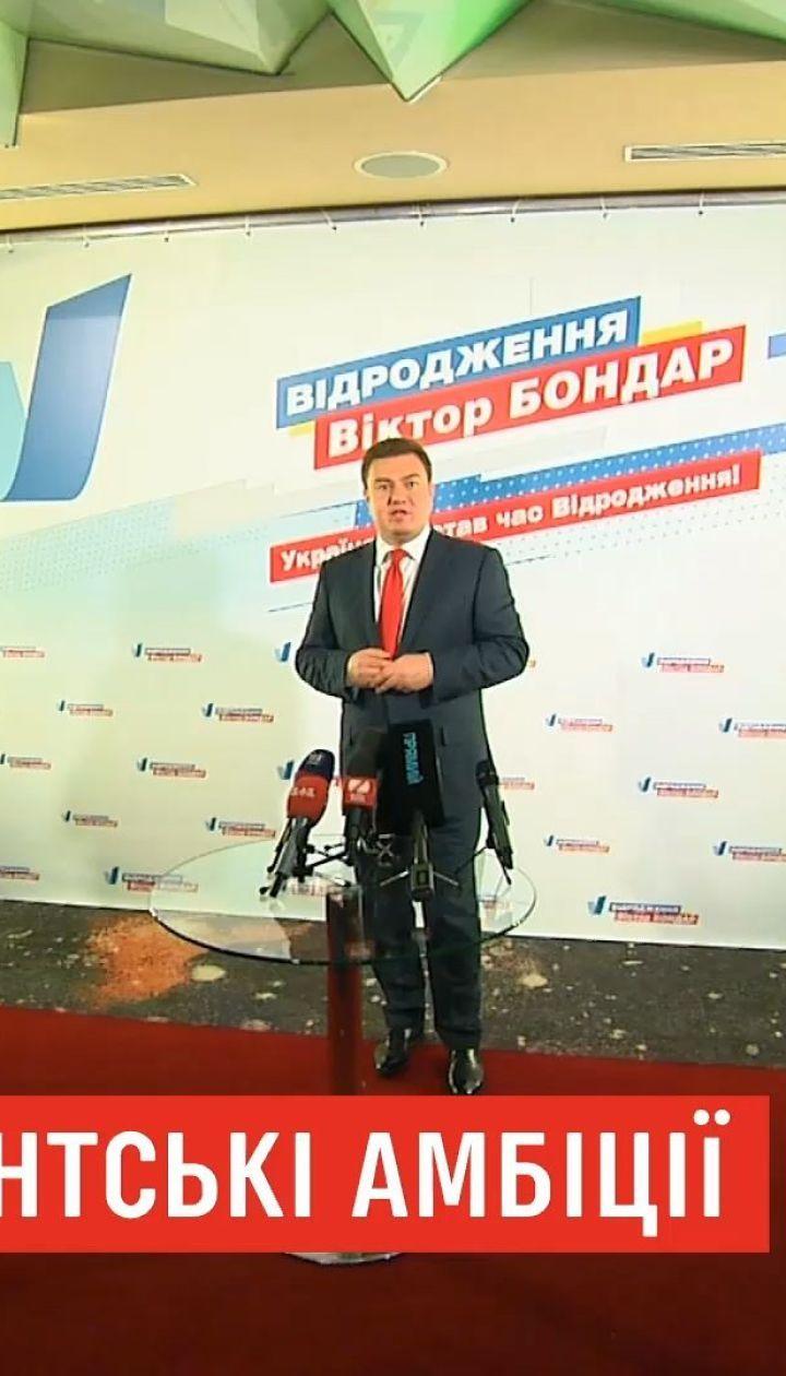 """Партия """"Возрождение"""" выдвинула кандидатом в президенты Виктора Бондаря"""