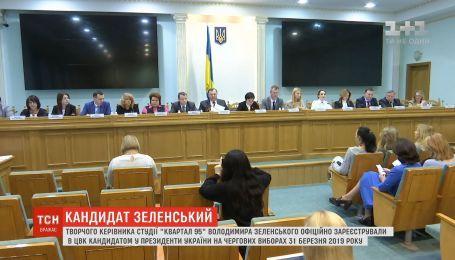 ЦИК зарегистрировала Зеленского кандидатом в президенты Украины