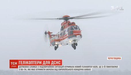 ДСНС отримала черговий сучасний гвинтокрил Airbus Н225