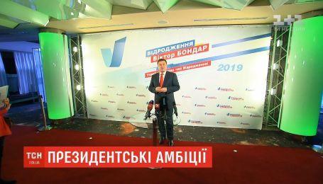"""Партія """"Відродження"""" висунула кандидатом у президенти Віктора Бондаря"""