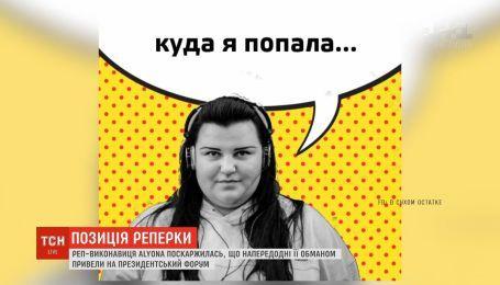 Рэп-певица Alyona Alyona попала в скандал из-за форума Порошенко