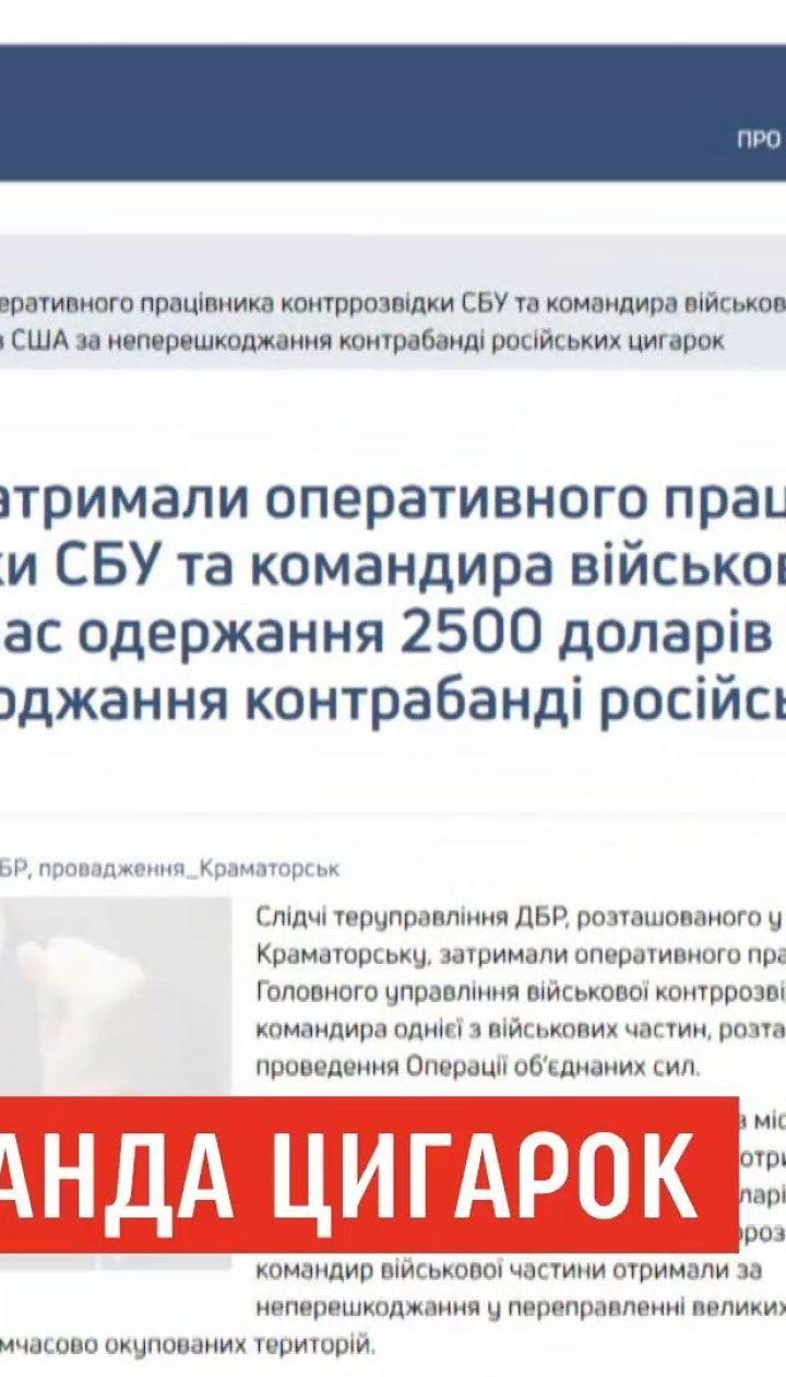 """На хабарі за контрабанду цигарок з """"ЛНР"""" затримали військового правоохоронця"""