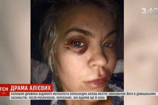 """""""Сломал кровать о мою голову"""": бывшая жена футбольной звезды Алиева заявила о новом избиении"""