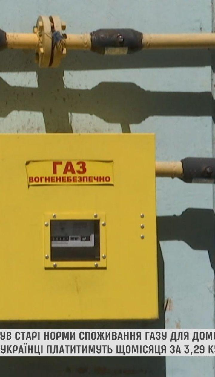 """Правительство обязало """"Нафтогаз"""" бесплатно установить газовые счетчики населению"""
