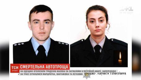 На Одещині оголосили триденну жалобу за загиблими у потрійній аварії