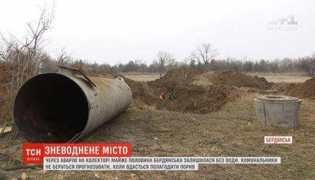 Для поновлення водопостачання Бердянська збудують обвідний колектор