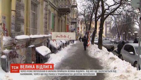 Переповнені травмпункти та понівечені авто: стрімка відлига додала українцям нових клопотів