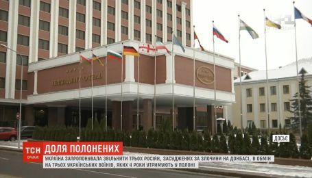 Россия отказала Украине обменять трех россиян на трех украинских воинов