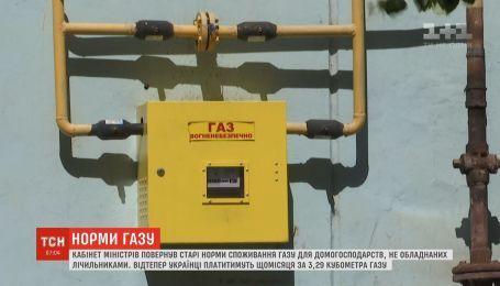 Кабмін повернув норму споживання газу для домогосподарств, які не мають лічильників