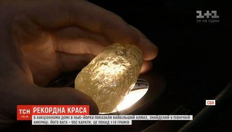 В аукционном доме в Нью-Йорке показали алмаз в 552 карата