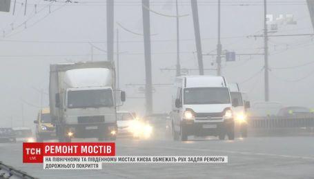 На північному та південному мостах Києва обмежать рух задля ремонту дорожнього покриття