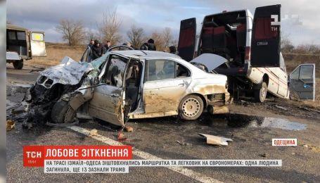 На трассе Одесса-Измаил столкнулись маршрутка и легковушка на еврономерах