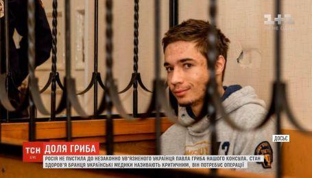 Россия не пустила украинского консула к политзаключенному Павлу Грибу