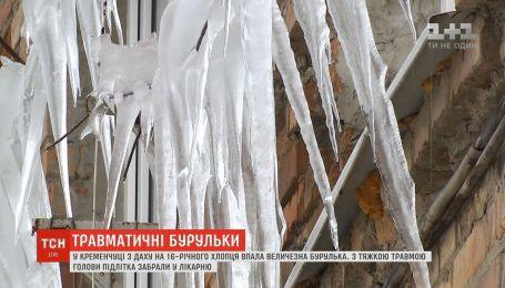 Из-за резкого скачка температуры Харьков страдает от сосулек