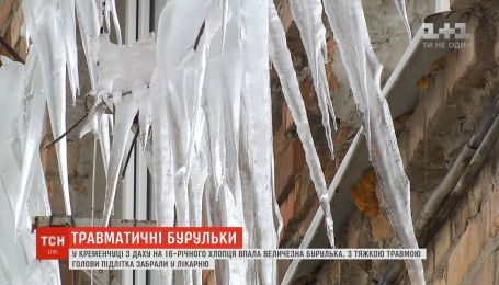 Через різкий стрибок температури Харків потерпає від бурульок