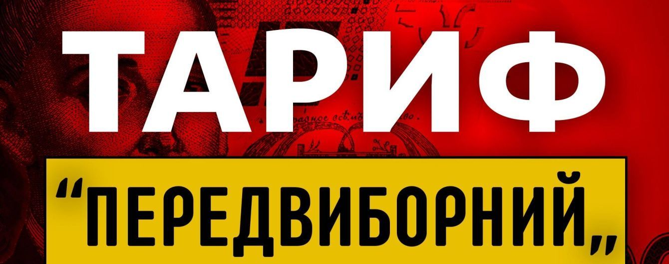 """Сегодня в """"Право на владу"""" четыре кандидата в президенты обсудят вопрос тарифов"""