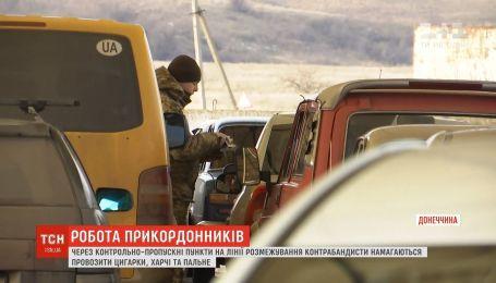 На Донеччині через контрольно-пропускні пункти контрабандисти намагаються провозити харчі та цигарки