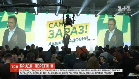 Садовой, Гриценко и Тимошенко стали лидерами нарушений избирательной кампании