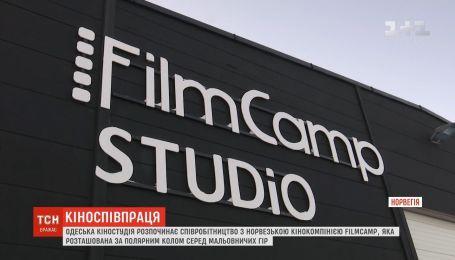 Одесская киностудия начинает сотрудничество с норвежской кинокомпанией FilmCamp