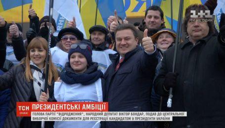"""Голова партії """"Відродження"""" подав документи до ЦВК для реєстрації кандидатом у президенти"""