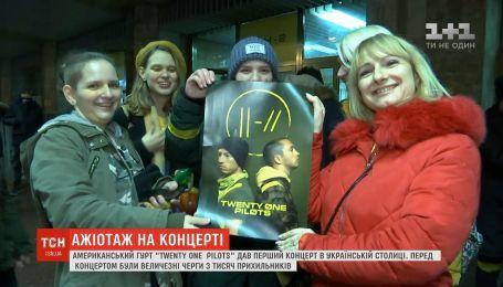 Twenty One Pilots в Киеве: фанатам продали фальшивые билеты