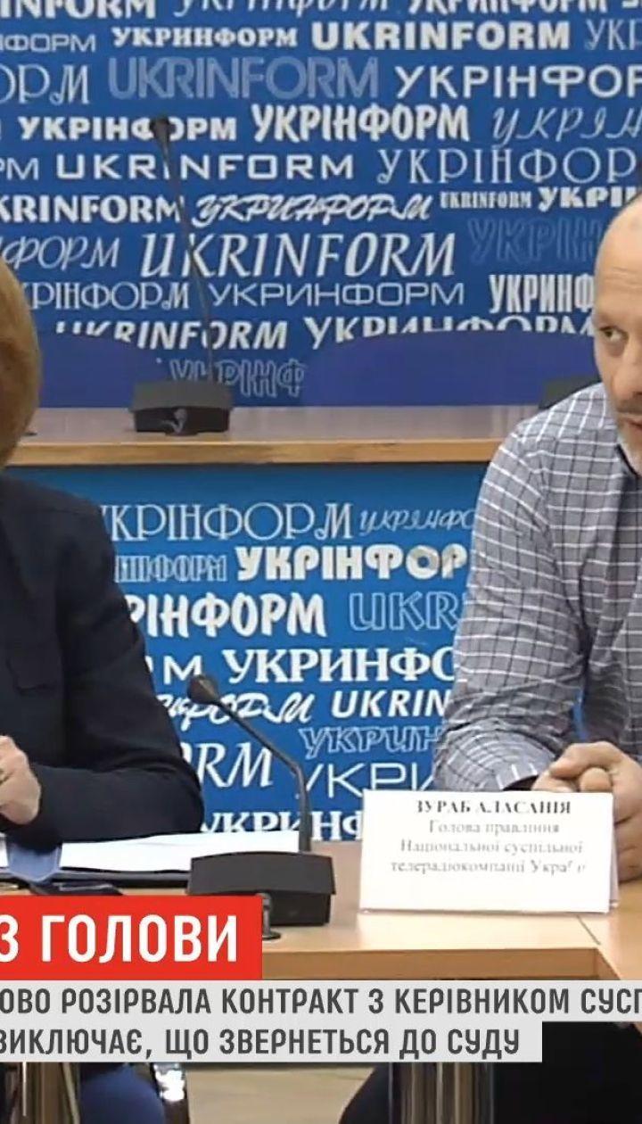 Наблюдательный совет НСТУ разорвала контракт с Аласанией