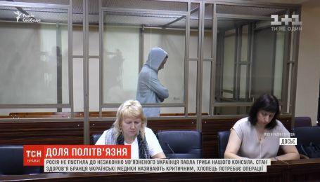 Україна повідомила Євросоюзу про критичний стан Павла Гриба
