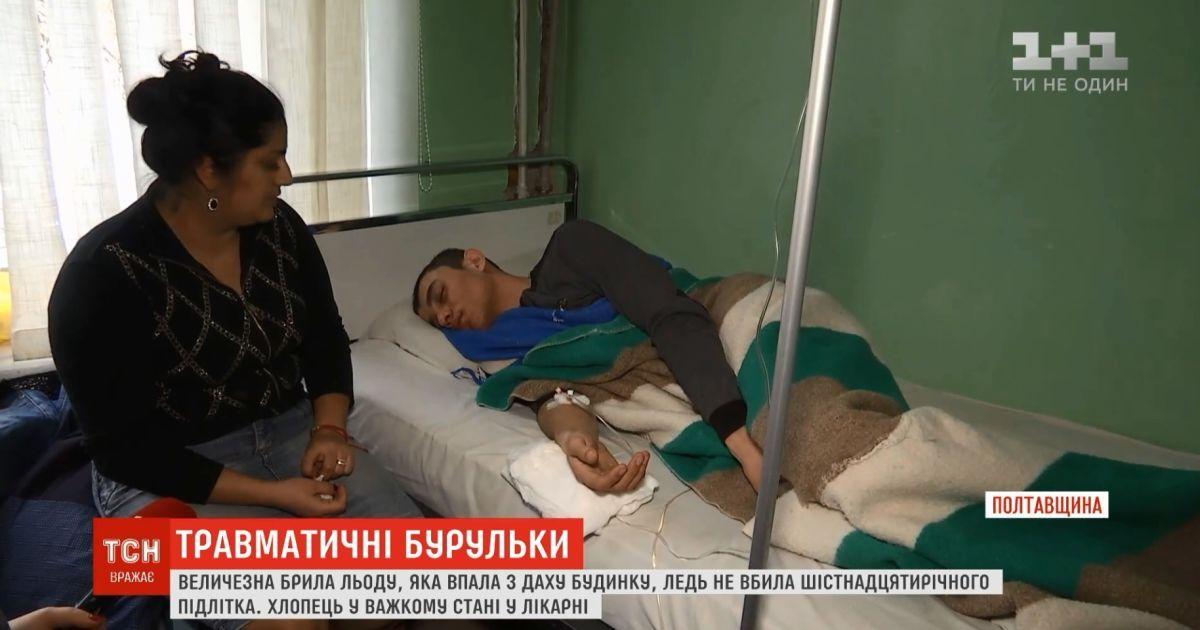 Пострадавший от падения сосульки в Кременчуге подросток вторые сутки в медикаментозном сне