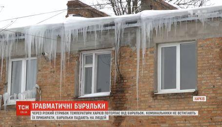 Харьковские коммунальщики не успевают сбивать сосульки, образующиеся от перепадов температур