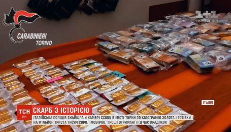 Итальянская полиция нашла тайник золота и денег на миллион триста тысяч евро