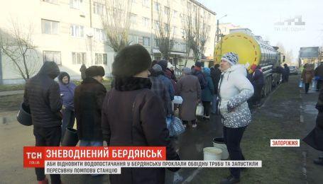 Жители Бердянска ожидают восстановления водоснабжения