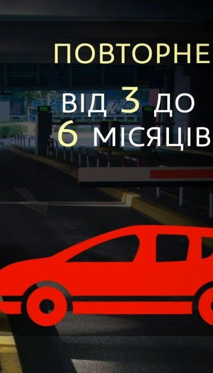 Як каратимуть водіїв, які не зареєстрували авто з ГБО