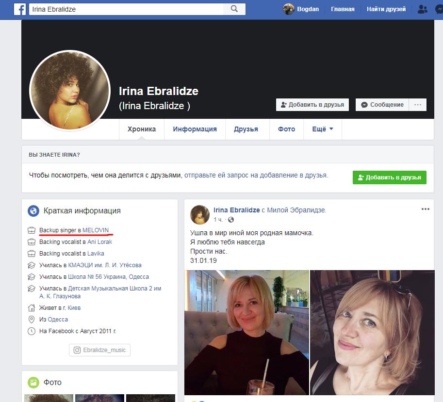 Ірина Ебралідзе, беквокаліст Меловін
