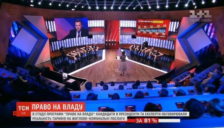 """Кандидаты в президенты обсудили в студии """"Право на власть"""" тарифы на коммунальные услуги"""