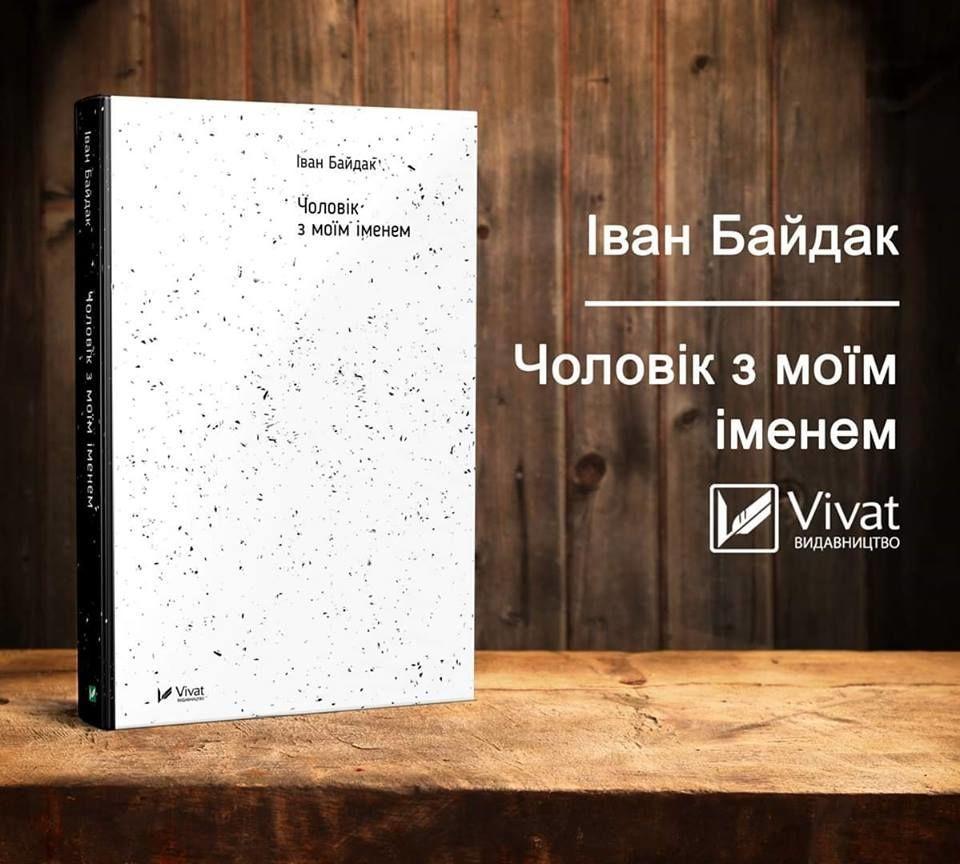 Vivat Іван Байдак