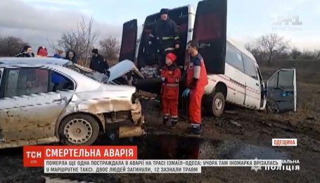 Масштабна ДТП на Одещині: кількість жертв зросла