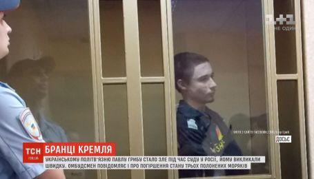 Украинскому политзаключенному Павлу Грибу стало плохо во время суда в России